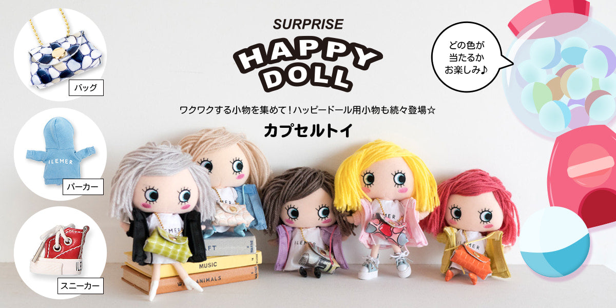 SURPRISE HAPPY DOLL カプセルトイ