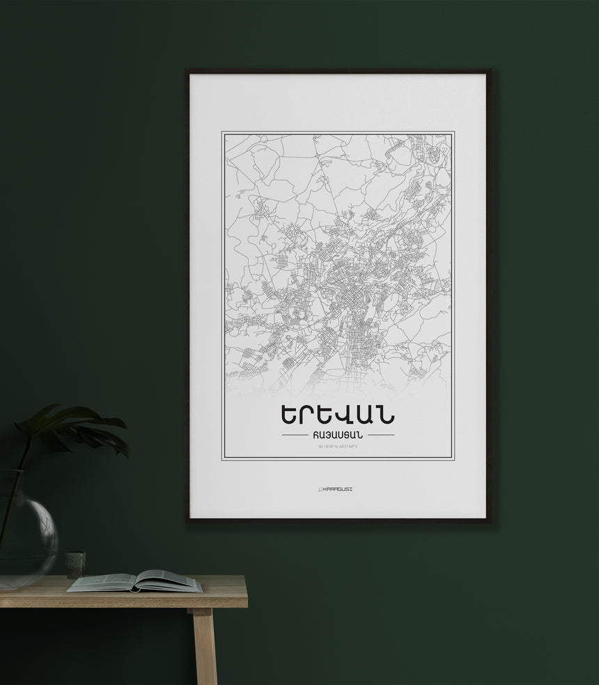 Yerevan City Map - Second Edition