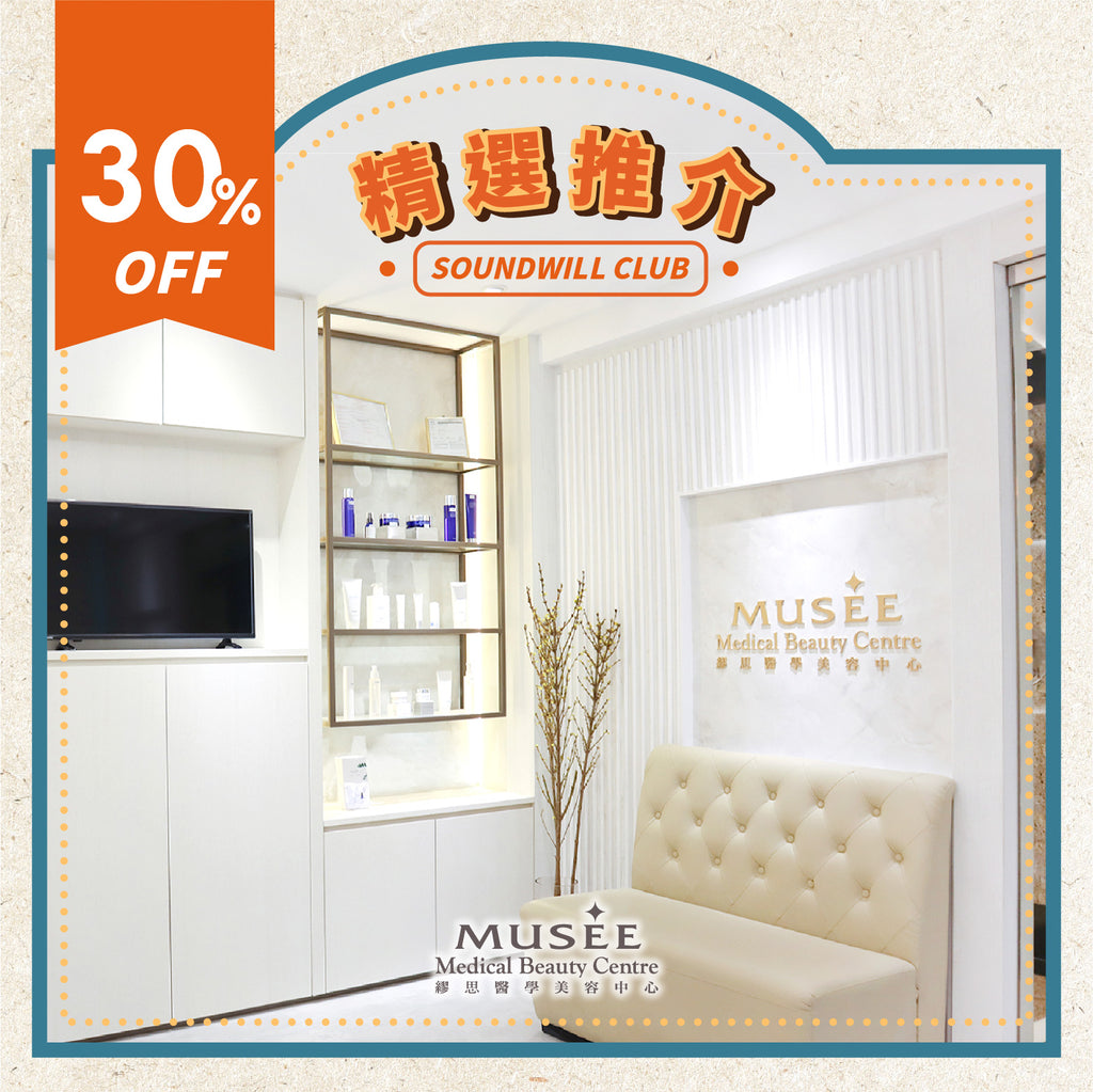 Musee Medical Beauty Centre HK$100生活消閒禮券
