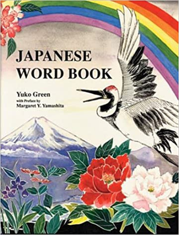 Japanese Word Book with audio on BessPress.com