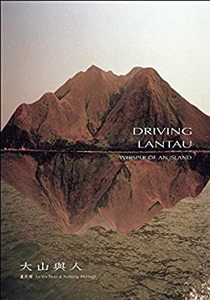 Driving Lantua Whisper of an Island - Lo Yin Shan & Anthony McHugh