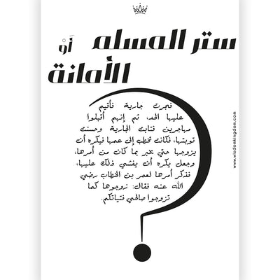 Conceal or reveal? Dilemmas of Trust (Arabic)