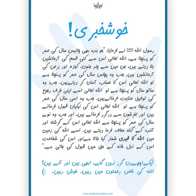 Blessings of Old Age (Gift for men) Urdu