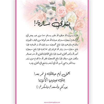 Blessings of Old Age (gift for women) (Arabic)