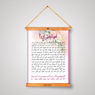 Blessings of Old Age (Gift for women) Urdu