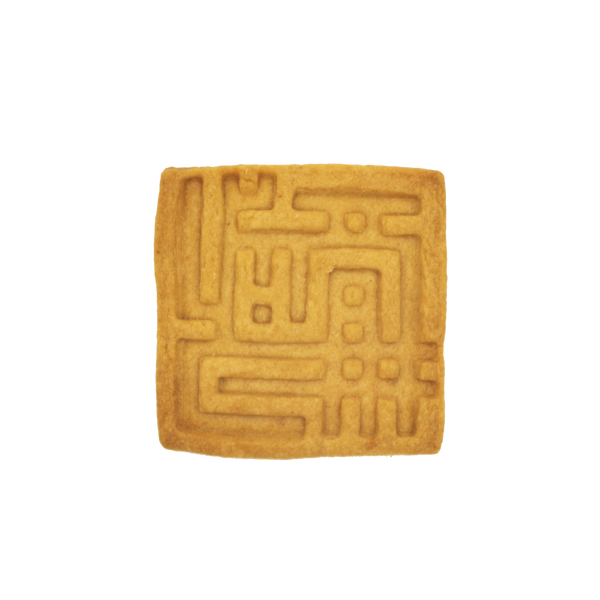 "No 0563 ""Merci"" Square Kufic"
