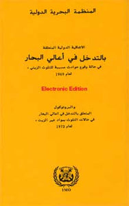 E406A - E-Book: Intervention Convention, 1977 - Arabic