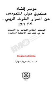 E416A - E-Book: Compensation Fund for Oil Pollution Damage, 1972 - Arabic