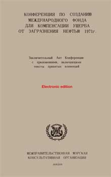 E421R - E-Book: Compensation Fund for Oil Pollution Damage, 1972 - Russian