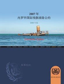 E470C - E-Book: Nairobi Convention on Removal of Wrecks, 2008 - Chinese