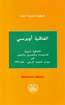 E554A - E-Book: International Convention on OPRC, 1991 - Arabic
