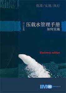 E624C - E-Book: Ballast Water Management - How to do it, 2017 - Chinese