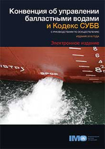 EA621R - E-Book: BWM Convention & BWMS Code with Guidelines, 2018 - Russian