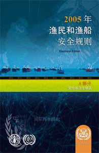 EA749C - E-Book: Safety Code for Fishermen & F Vessels (A), 2006 - Chinese