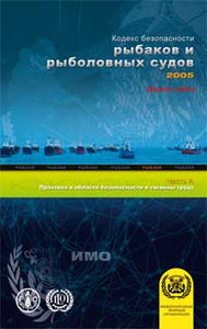 EA749R - E-Book: Safety Code for Fishermen & Fishing Vessels (A), 2006 - Russian