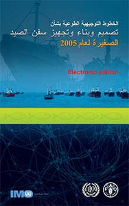 EA761A - E-Book: Voluntary Guidelines for Small Fishing Vessels, 2006 - Arabic