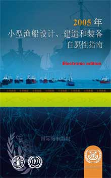 EA761C - E-Book: Voluntary Guidelines for Small Fishing Vessels, 2006 - Chinese