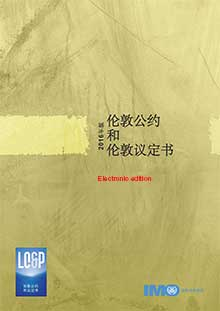 EB532C - E-Book: London Convention & London Protocol, 2016 - Chinese