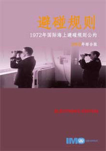 EB904C - E-Book: Collision Regulations Convention (COLREGS), 2003 - Chinese