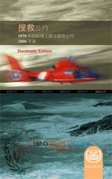 EB955C - E-Book: The Maritime SAR Convention, 2006 - Chinese