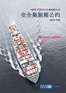 EC282C - E-Book: International Convention on Safe Containers (CSC 1972), 2014 - Chinese