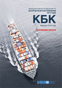 EC282R - E-Book: Convention for Safe Containers (CSC 1972), 2014 - Russian