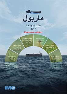 EE520A - E-Book: MARPOL Consolidated 2017 - Arabic