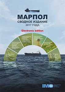 EE520R - E-Book: MARPOL Consolidated 2017 - Russian