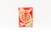 Wedding Double Happiness Red Packet 婚嫁雙囍利是封