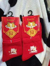 Load image into Gallery viewer, CNY Red Socks | Fortune Cat Red Socks - Kawata House of Socks
