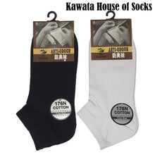 Load image into Gallery viewer, Anti-Odour Ankle Socks - Kawata House of Socks