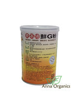 Vegetarian G Seasoning Powder [高倍鲜G分] 250g