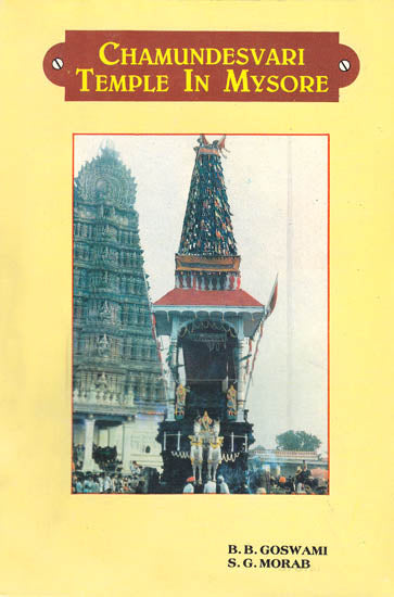 Chamundesvari Temple In Mysore (A Rare Book)