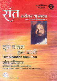 Tum Chandan Hum Pani 'Dance Drama based on life of Sant Ravidas' (With Booklet Inside) (DVD)