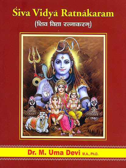 Siva Vidya Ratnakaram (With a Detailed Commentary on the Shiva Sahasranama)