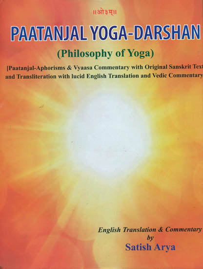 Paatanjal Yoga Darshan - Philosophy of Yoga (Patanjali - Aphorisms and Vyaasa Commentary)