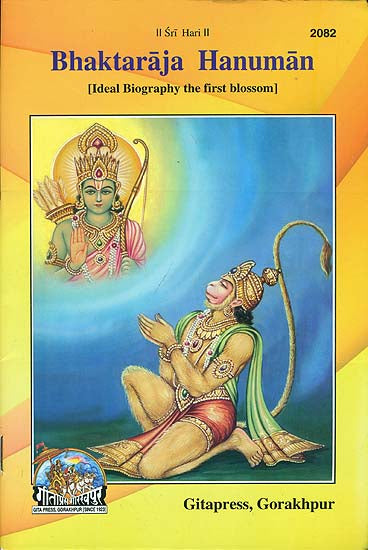 Bhaktaraja Hanuman (Ideal Biography the first Blossom)