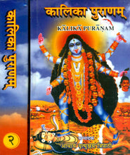 Kalika Purana: (Sanskrit Text With Hindi Translation) Set of 2 Volumes