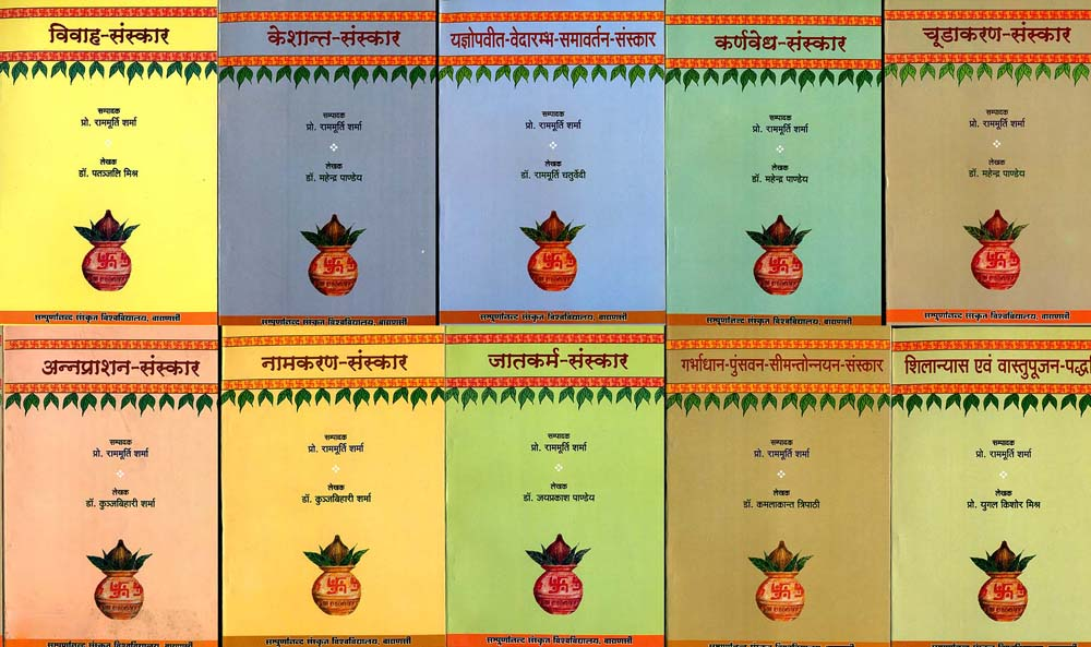 सोलह संस्कार: The Sixteen Samskaras (Set of 10 Volumes)