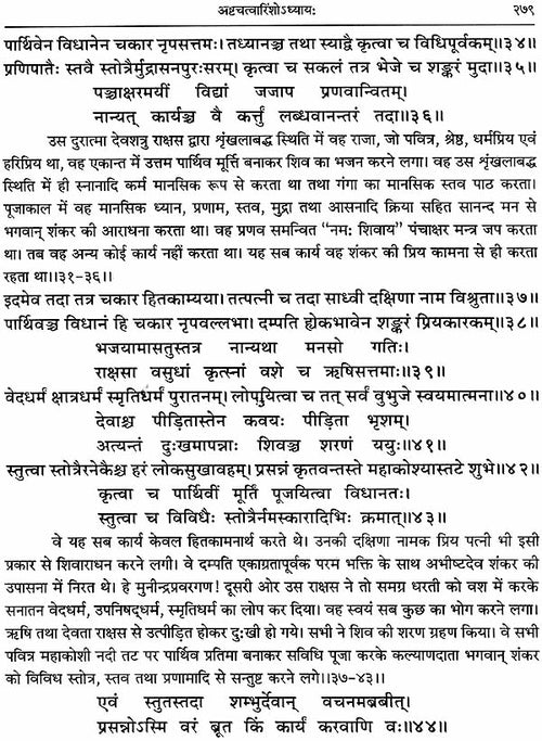 शिवमहापुराणम्: Shiva Purana with Hindi Translation - Jnana Samhita, Sanatkumara Samhita and Dharma Samhita(Set of Five Volumes)