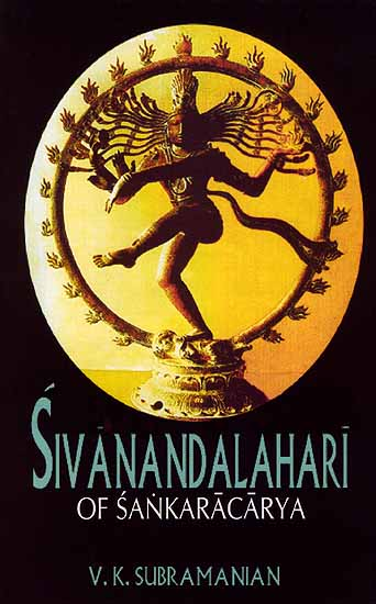 Sivanandalahari of Sankaracarya (Sanskrit Text with Roman Transliteration, English Translation and Explanation)