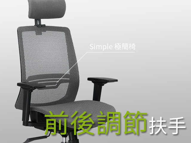 前後調節式扶手 Bestmade Simple