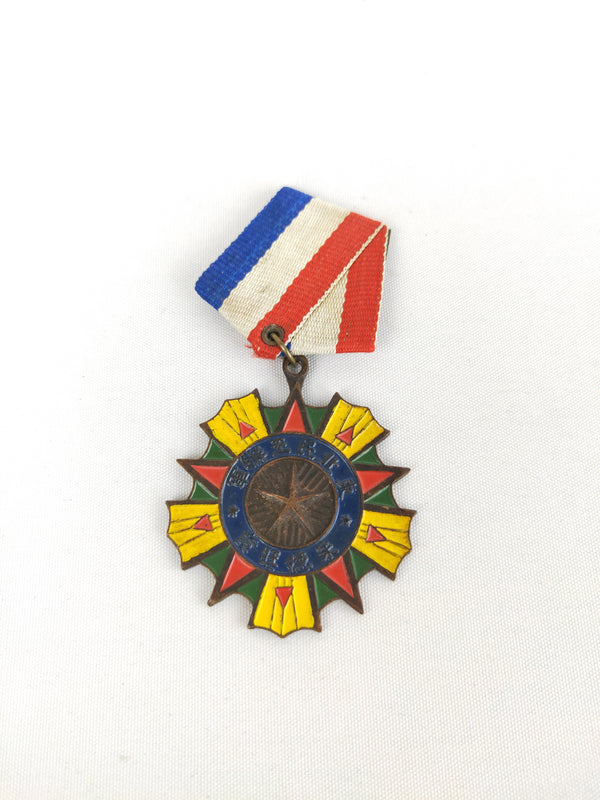 Chinese 1947 Peoples United Democratic War medal
