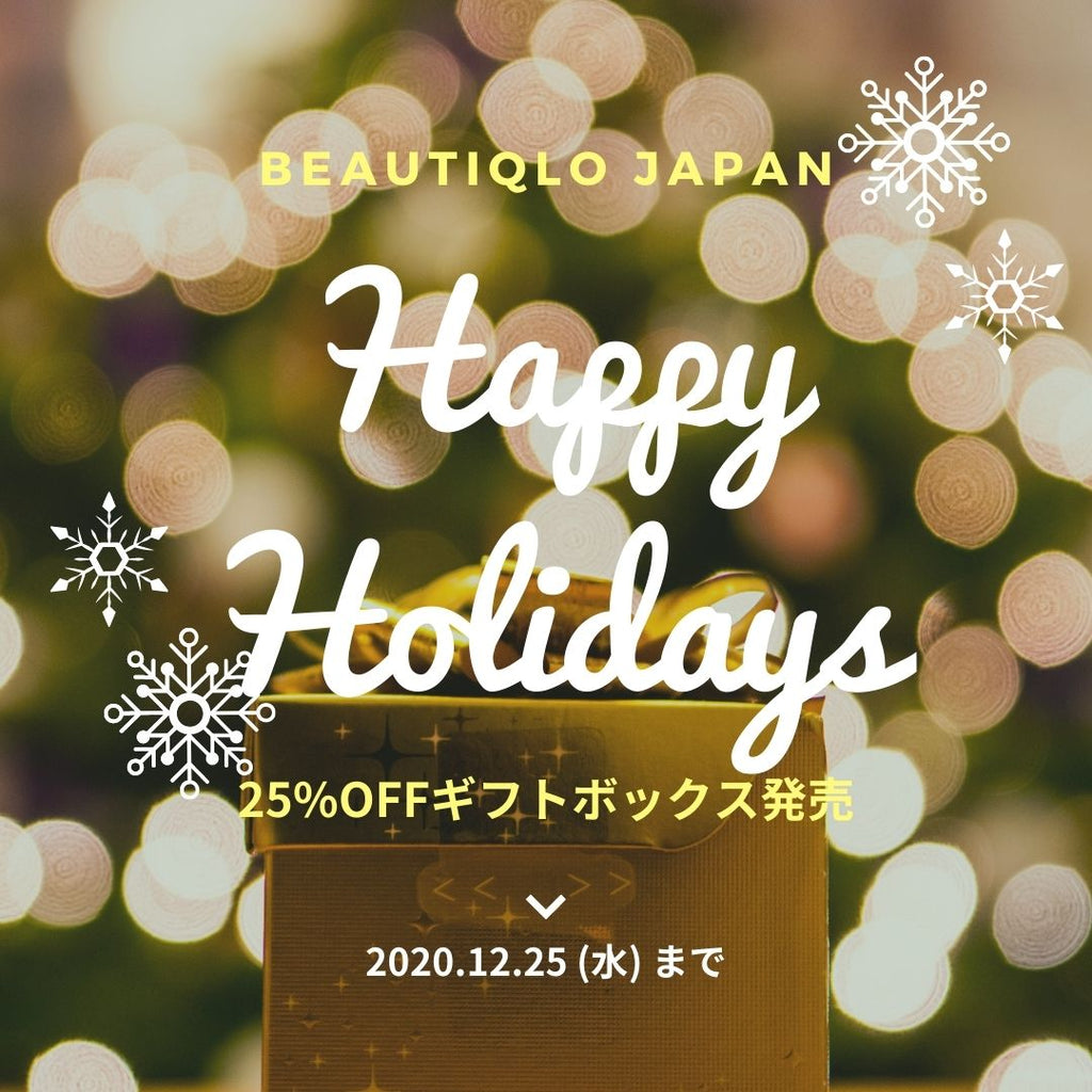 Holidayギフトボックス発売