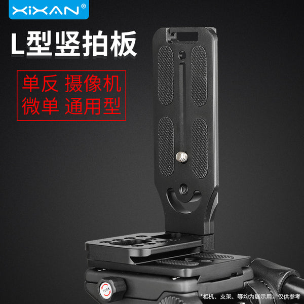 Core fresh L-shaped fast-mounted board vertical shot L-plate SL-NSL-single camera camera universal tripod vertical frame bracket head L quick-dismantling plate tripod base accessories photography vertical screen L-shaped vertical mounting board