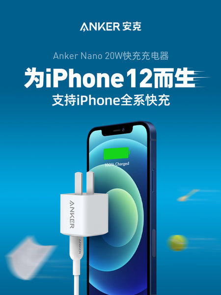 The Anker Anker Nano20W Fast Charger PD Quick Charger is suitable for a set of 18W plugs in the Apple phone iPhone 12pro/mini data cable set