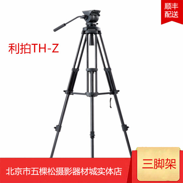Libec TH-Z aluminum camera tripod set replaces ALX KIT tripod