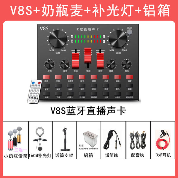 V8S sound card singing mobile phone dedicated desktop computer singing universal microphone microphone all-in-one national k song god fast hand shaker network red anchor shout wheat live broadcast equipment full set of professional sets