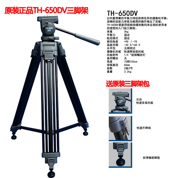 LIBEC camera TH-650DV TH650 camera SLR tripod