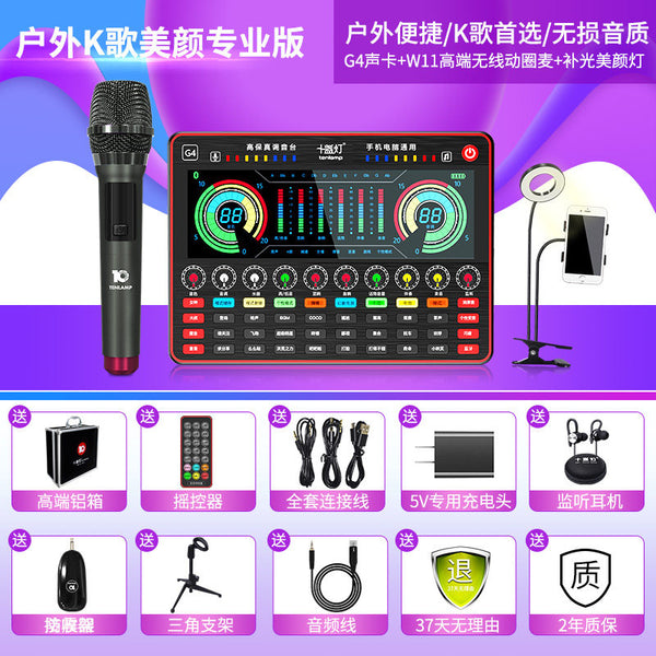 Ten lights G4 sound card set mobile phone live broadcast equipment full set of singing dedicated K song recording sound repair god equipped with professional microphone computer desktop all-in-one universal network red main microphone